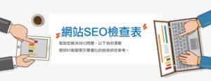 網站SEO檢查表