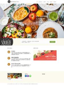 餐飲網站架設案例