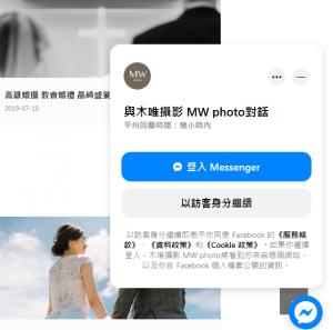 如何將 facebook messenger 加到網站